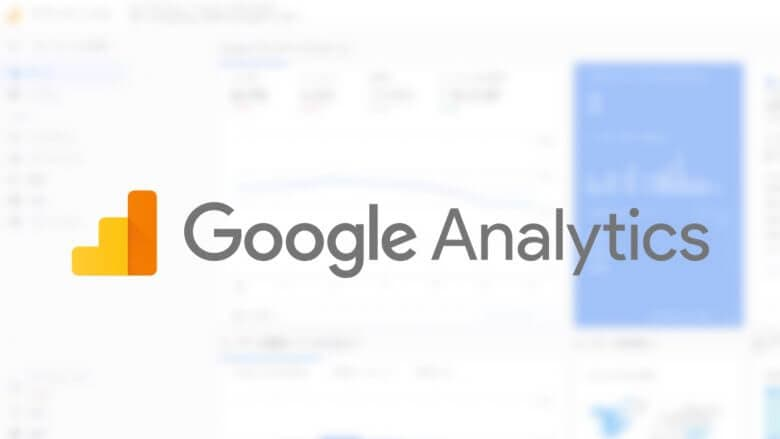 アナリティクス 使い方 google