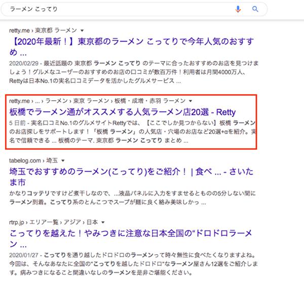 「ラーメン こってり」で検索した際のPCの検索結果