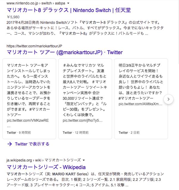「マリオカート」で検索した際のPCの検索結果