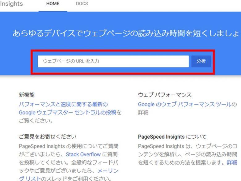 pagespeedinsightの利用方法