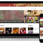 【プレスリリース】日本の伝統メディア「ワゴコロ」が月間16万PVを突破