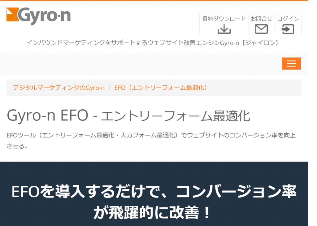 Gyro-n EFO(ジャイロンEFO)