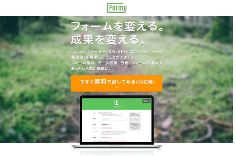 formy(フォーミー)