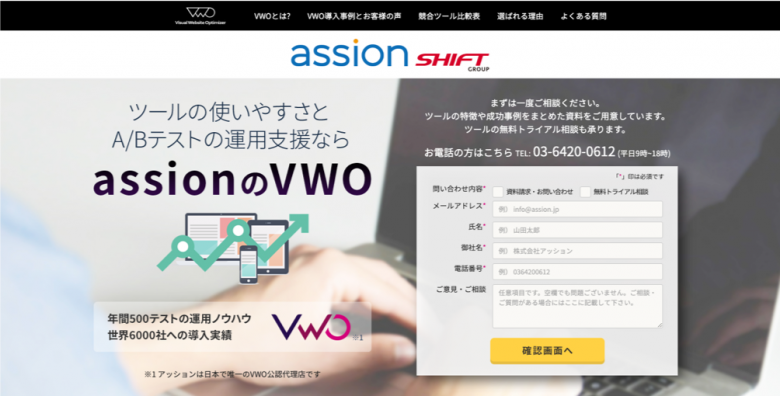 VWO (Visual Website Optimizer)