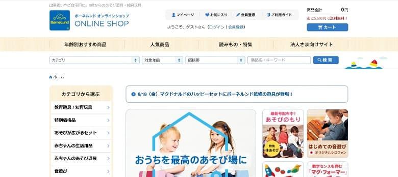 玩具のECサイト