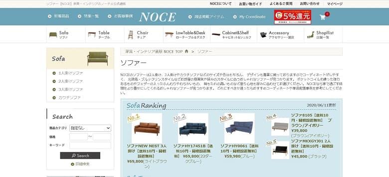 家具のECサイト