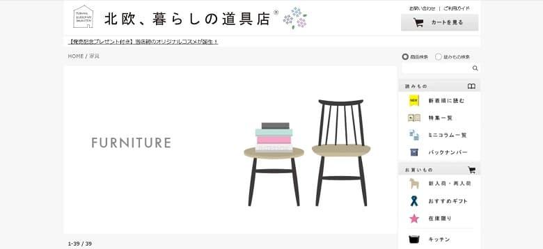 雑貨のECサイト