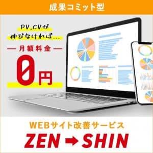 ZEN->SHIN