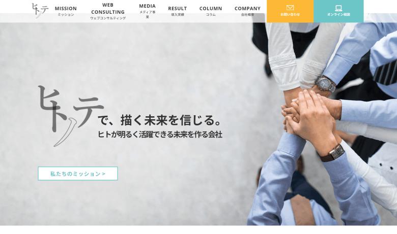株式会社ヒトノテ コーポレートサイト