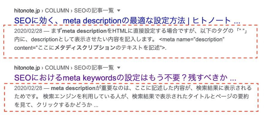 メタディスクリプションの表示画面